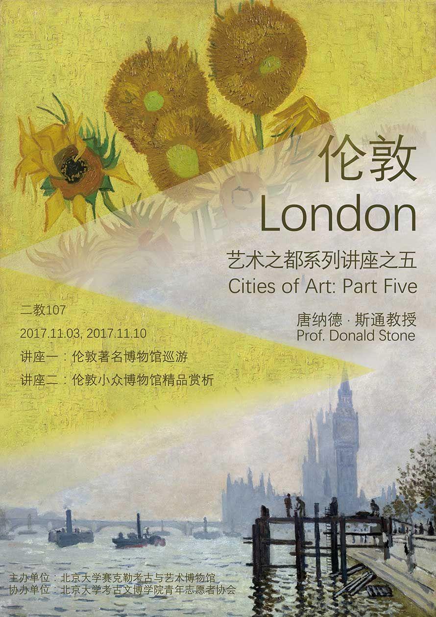 伦敦艺术之都系列讲座之五