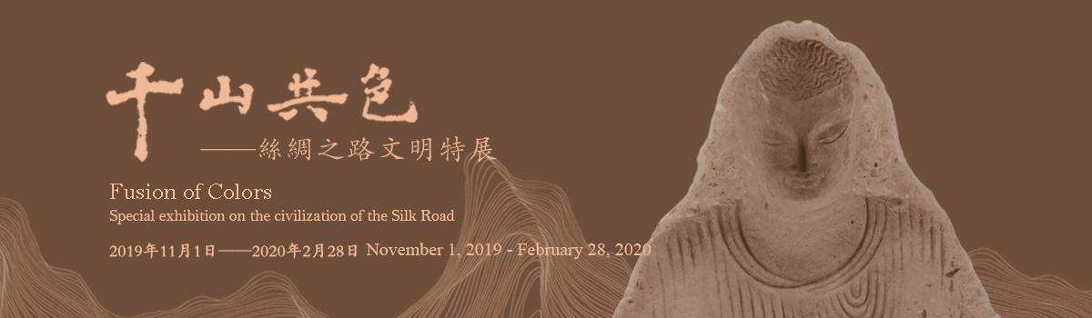 千山共色:丝绸之路文明特展